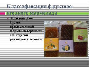 Классификация фруктово-ягодного мармелада Пластовый — бруски прямоугольной фо