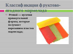 Классификация фруктово-ягодного мармелада Резной — кусочки прямоугольной форм