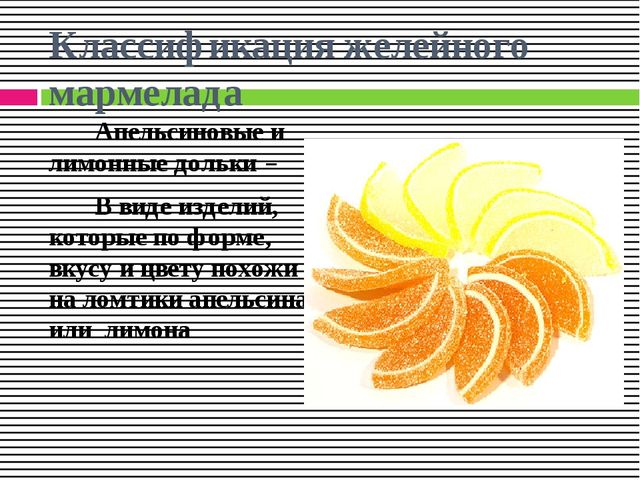 Классификация желейного мармелада Апельсиновые и лимонные дольки – В виде изд...