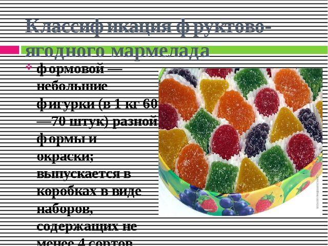 Классификация фруктово-ягодного мармелада формовой — небольшие фигурки (в 1 к...