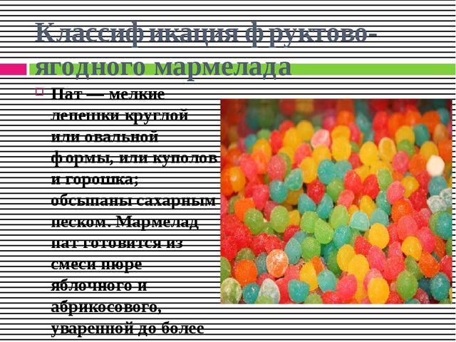 Классификация фруктово-ягодного мармелада Пат — мелкие лепешки круглой или ов...