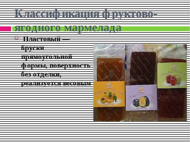 Классификация фруктово-ягодного мармелада Пластовый — бруски прямоугольной фо...