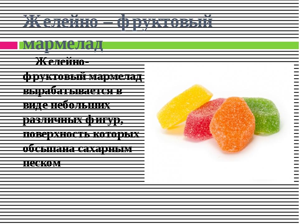 Желейно – фруктовый мармелад Желейно-фруктовый мармелад вырабатывается в виде...