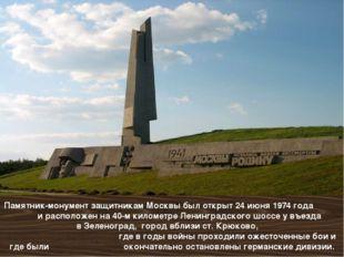 Памятник-монумент защитникам Москвы был открыт 24 июня 1974 года и расположен