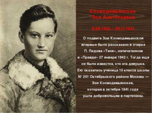 Космодемьянская Зоя Анатольевна 8.09.1923 – 29.11.1941 Оподвиге Зои Космодем