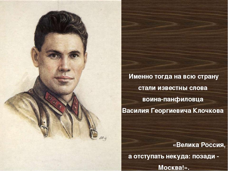 Именно тогда на всю страну стали известны слова воина-панфиловца Василия Гео...