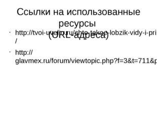 Ссылки на использованные ресурсы (URL-адреса) http://tvoi-uvelirr.ru/chto-tak