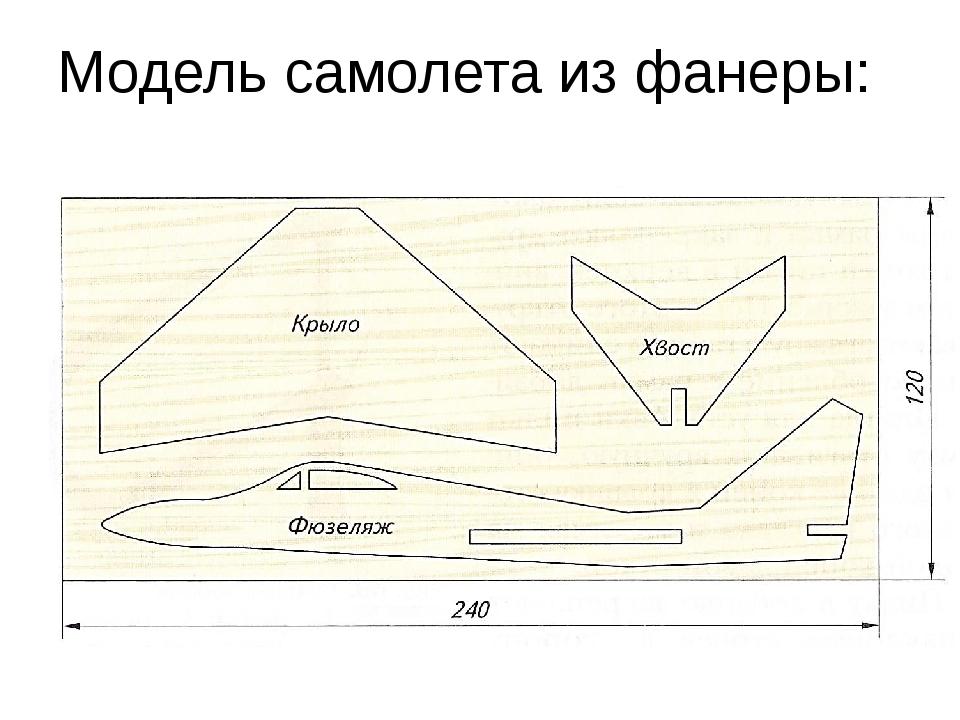 Модель самолета из фанеры: