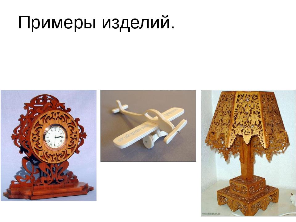 Примеры изделий.