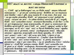 1837 жылғы желтоқсанда Николай І патшаға жазған хаты «... Сіздің арғы бабалар