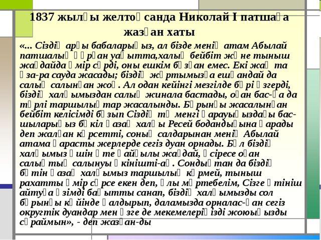 1837 жылғы желтоқсанда Николай І патшаға жазған хаты «... Сіздің арғы бабалар...