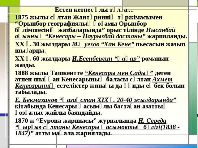 """1875 жылы сұлтан Жантөриннің тәржімасымен """"Орынбор географиялық қоғамы Орынбо..."""