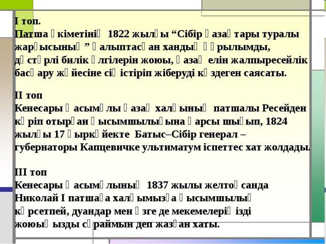 """І топ. Патша үкіметінің 1822 жылғы """"Сібір қазақтары туралы жарғысының"""" қалыпт..."""