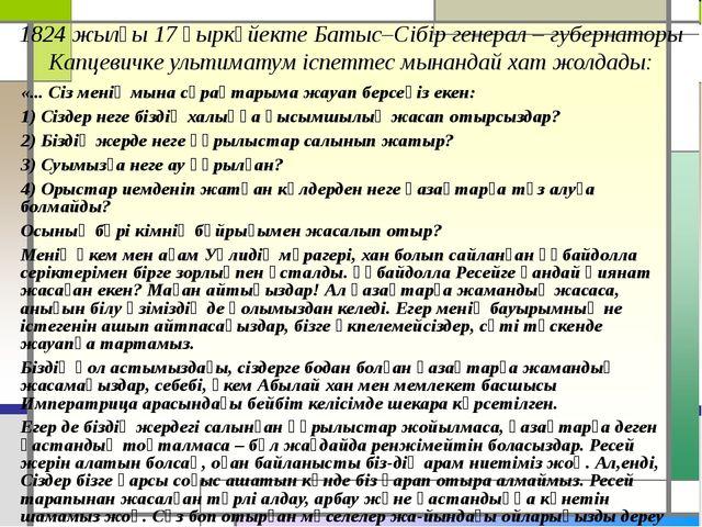 1824 жылғы 17 қыркүйекте Батыс–Сібір генерал – губернаторы Капцевичке ультима...