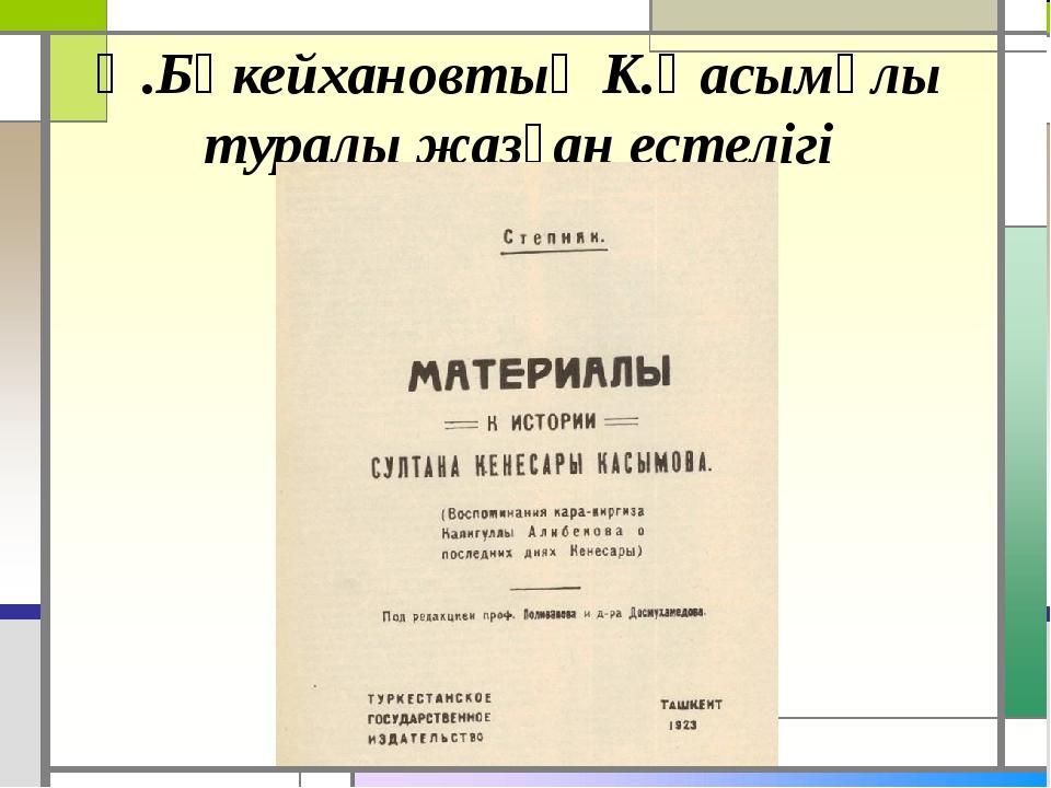 Ә.Бөкейхановтың К.Қасымұлы туралы жазған естелігі