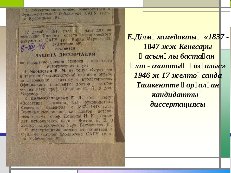 Е.Ділмұхамедовтың «1837 - 1847 жж Кенесары Қасымұлы бастаған ұлт - азаттық қо...