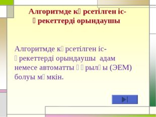 Алгоритмде көрсетілген іс-әрекеттерді орындаушы  Алгоритмде көрсетілген іс-ә