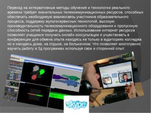 Переход на интерактивные методы обучения и технологии реального времени треб
