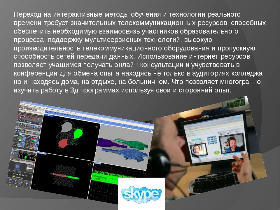 Переход на интерактивные методы обучения и технологии реального времени треб...