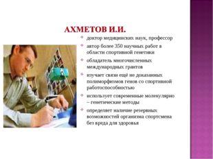 доктор медицинских наук, профессор автор более 350 научных работ в области сп