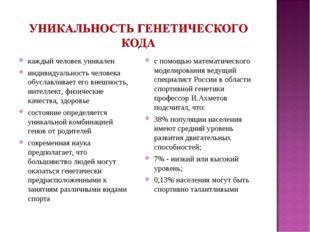 с помощью математического моделирования ведущий специалист России в области с