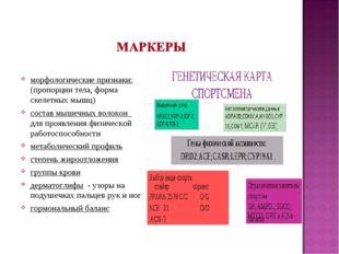 морфологические признаки: (пропорции тела, форма скелетных мышц) состав мыше