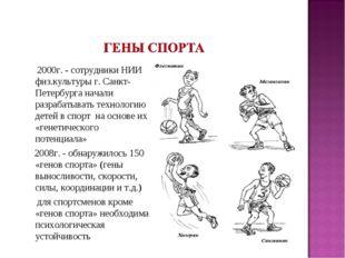 2000г. - сотрудники НИИ физ.культуры г. Санкт- Петербурга начали разрабатыва