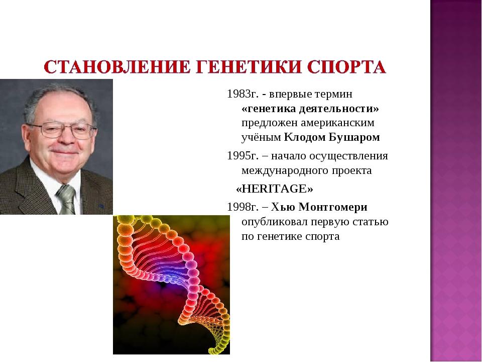 1983г. - впервые термин «генетика деятельности» предложен американским учёным...