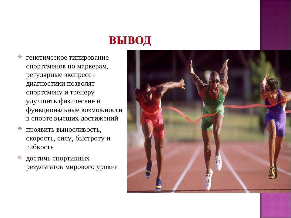генетическое типирование спортсменов по маркерам, регулярные экспресс - диагн...