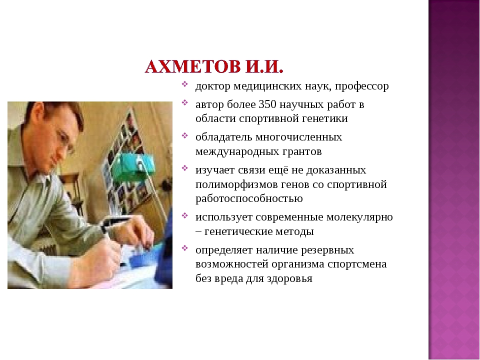 доктор медицинских наук, профессор автор более 350 научных работ в области сп...