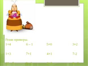 Реши примеры. 1+4 6 – 1 5+0 3+2 1+3 7+1 4+1 7-2 10 – 5 9 - 2 3+3 8 - 3 2+3 7