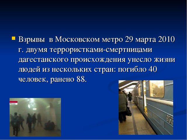 Взрывы в Московском метро 29 марта 2010 г. двумя террористками-смертницами да...