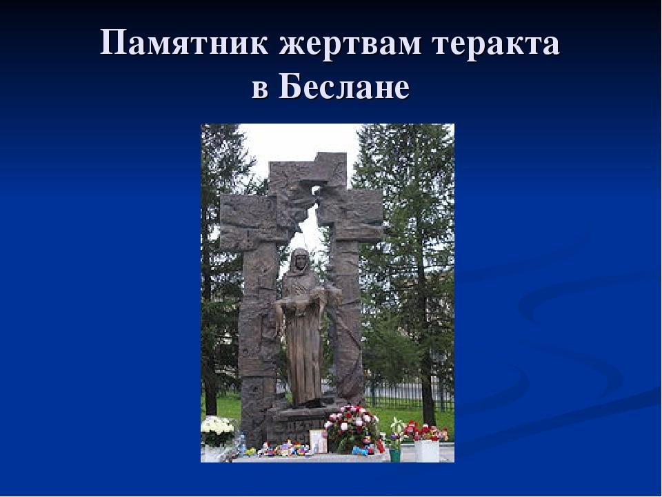 Памятник жертвам теракта в Беслане
