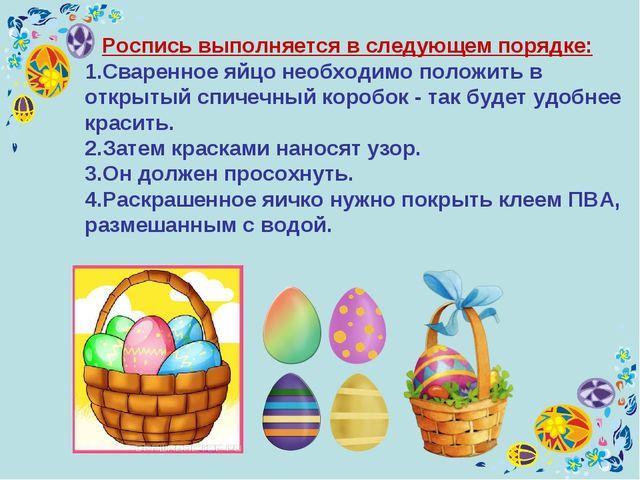 Роспись выполняется в следующем порядке: 1.Сваренное яйцо необходимо положит...