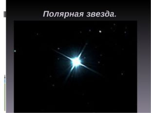 Полярная звезда.