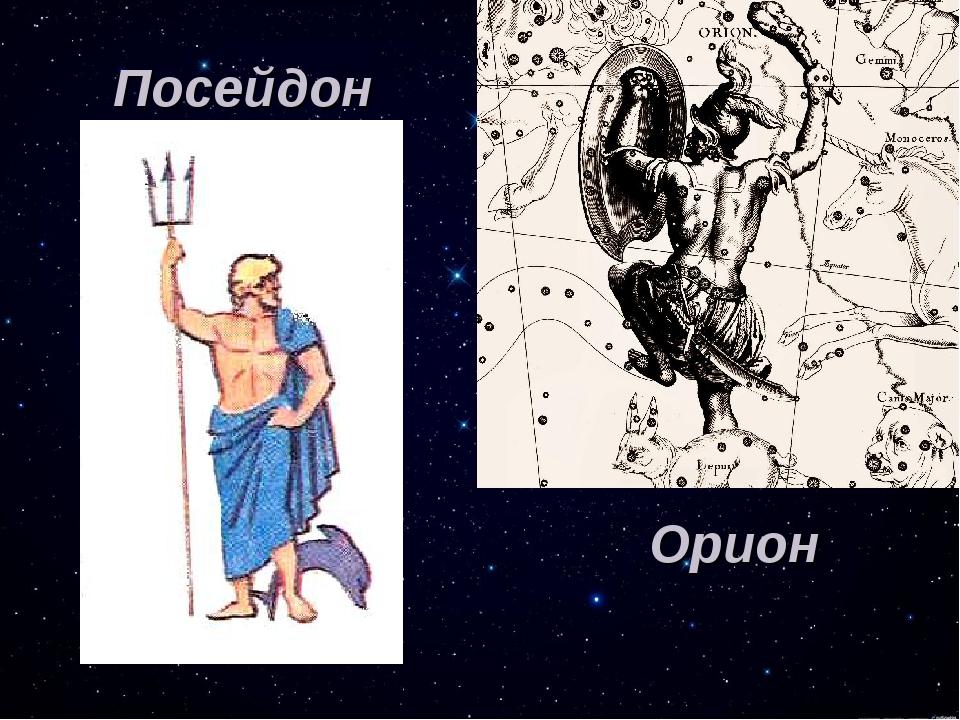 Посейдон Орион