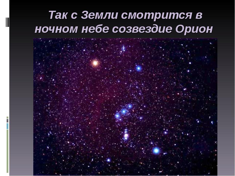 Так с Земли смотрится в ночном небе созвездие Орион
