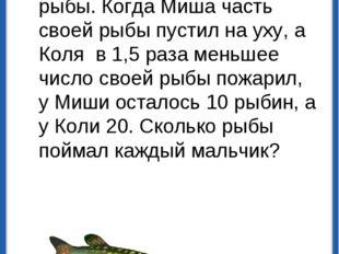 Миша и Коля поймали одинаковое количество рыбы. Когда Миша часть своей рыбы п