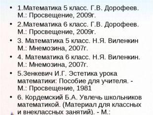 Используемая литература 1.Математика 5 класс. Г.В. Дорофеев. М.: Просвещение,