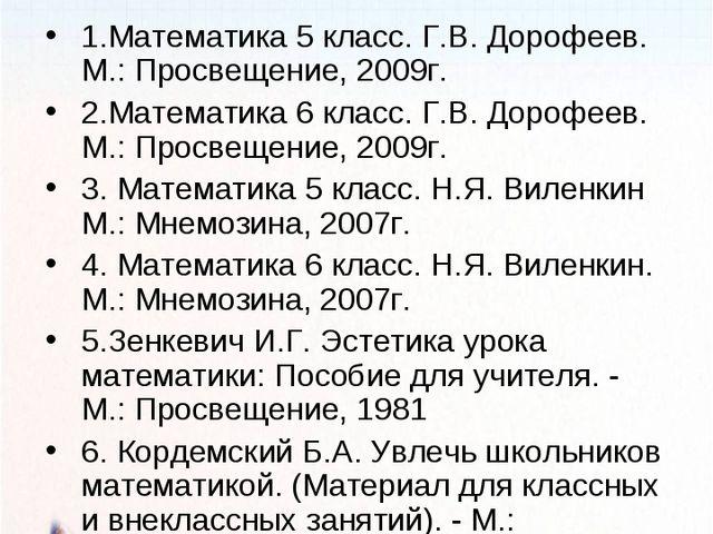 Используемая литература 1.Математика 5 класс. Г.В. Дорофеев. М.: Просвещение,...