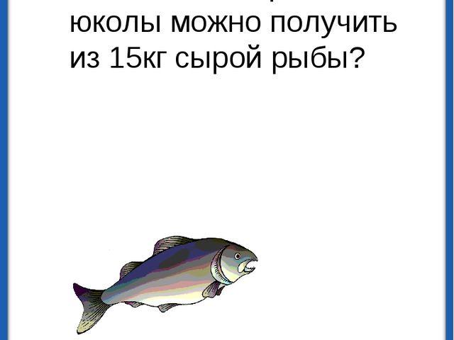 При сушке рыба теряет 75% своего веса. Сколько килограмм юколы можно получить...