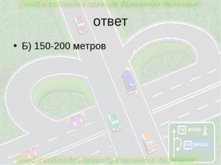 ответ Б) 150-200 метров