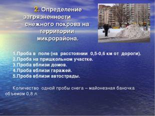 2. Определение загрязненности снежного покрова на территории микрорайона. Пр