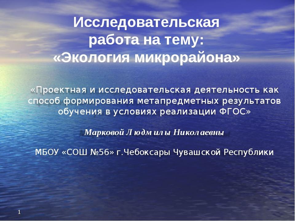 * Исследовательская работа на тему: «Экология микрорайона»