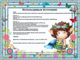 Используемые источники: Эльф: http://www.liveinternet.ru/journal_proc.php?ac