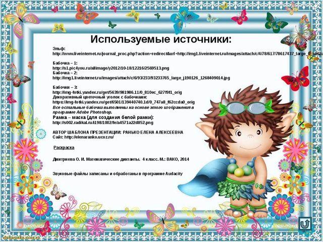 Используемые источники: Эльф: http://www.liveinternet.ru/journal_proc.php?ac...