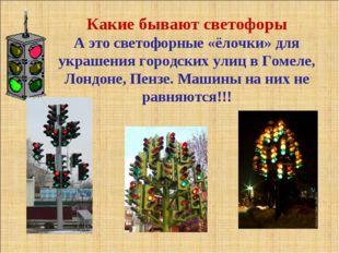Какие бывают светофоры А это светофорные «ёлочки» для украшения городских ул