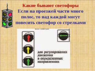 Какие бывают светофоры Если на проезжей части много полос, то над каждой мог