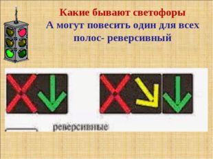 Какие бывают светофоры А могут повесить один для всех полос- реверсивный