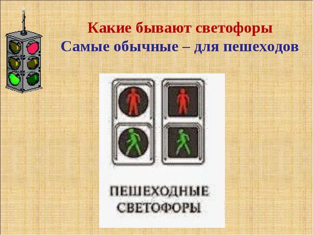 Какие бывают светофоры Самые обычные – для пешеходов